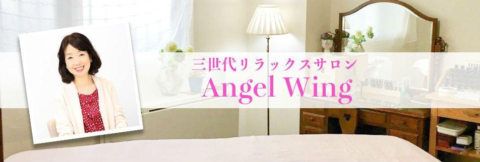三世代リラックスサロン     Angel Wing